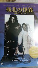 極北の怪異(極北のナヌーク)★名作映画・世界の旅