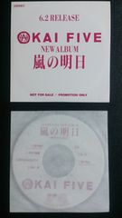 (CD)KAI FIVE/カイファイブ☆店頭演奏用非売品ディスク★甲斐よしひろ