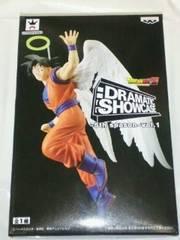 ドラゴンボールZ DRAMATIC SHOWCASE 5th season vol.1 孫 悟空