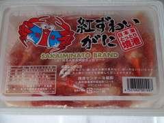 ☆大人気 紅ズワイガニ 爪肉 2L 500g  冷凍