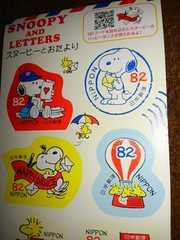 スヌーピーとおたより 82円切手×10枚 1シート シール切手