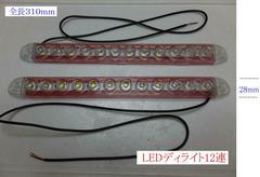 曲がる LEDデイライト ランニングライト 12連 ホワイト送料無料