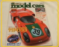 絶版モデルカーズ95号アルファ・ロメオ DINKYミニカー