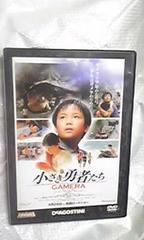 小さき勇者たち~ガメラ~(大映特撮映画DVDコレクション12)