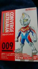 ウルトラマン コンバージ 009 ウルトラマンダイナ 未開封 新品 販売終了品