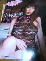 小林恵美雑誌からの袋綴じ