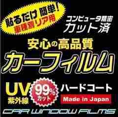 高級プロ仕様 ミツビシ RVR 4ドア N1・2# カット済みカーフィルム