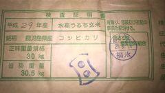 送料無29年産鹿児島県産こしひかり玄米30キロ白米27キロ