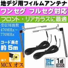 地上波デジタルTV用 フィルムアンテナ MCXオス type DAN22max81