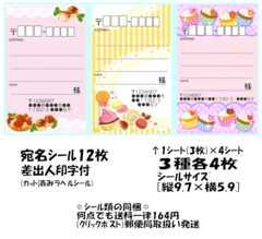 *縦サイズ☆X-12☆スイーツ*宛名シール…3種12枚♪