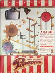 『ARASHI LIVE TOUR Popcorn』初回プレス仕様 未開封