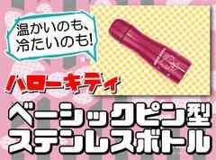 ◆サンリオ★キティ★ピン型★ステンレスボトル★水筒★ピンク