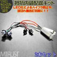 汎用 LED T20 シングル ソケット付き抵抗内蔵配線キット エムトラ