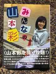 みんなの山本彩 NMB48 AKB48 フォトブック写真集