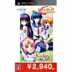 PSP》つよきす 3学期 Portable [158002436]