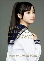 ■本『橋本環奈 写真集 Little Star -KANNA15』天使アイドル