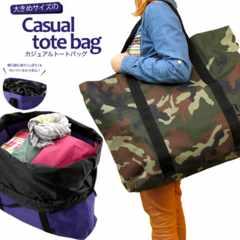 新品 大容量 ビッグ トートバッグ メンズ レディース 迷彩 旅行バッグ
