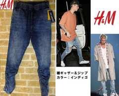 新品 H&M サイドジップ デニムジョガーパンツ W34 L ジャスティンビーバー