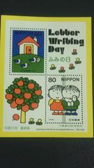 ふみの日50円80円切手ミニシート新品未使用品 平成12年