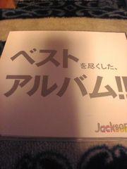 ベストCD,Jackson vibe(ジャクソンヴァイヴ)