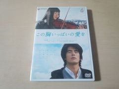 映画DVD「この胸いっぱいの愛を」伊藤英明 ミムラ●