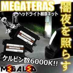 Mオク】ミライースLA300S/310S系/ヘッドライトHIDキット/H4HiLow/6000K