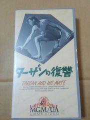 ターザンの復讐 ビデオテープ