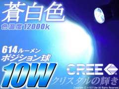 1球*蒼白CREE10WハイパワークリスタルLED  T10ポジション球