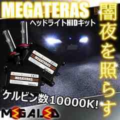 超LED】フーガY50系ハロゲン仕様車/ヘッドライトHIDキット/H1/10000K