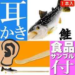 天然鮭 サケ ご当地おもしろ 耳かき 食品サンプル風 ms031