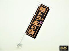 軽トラ野郎 吸盤付き ミニノボリ 全国軽トラ友の会 のぼり旗