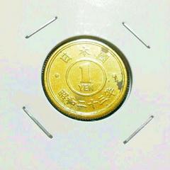 ★ 古銭 ★ 1スタ ビンテージ古銭 旧1円 黄銅貨 S23年 送無