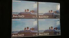 夢のカリフォルニア DVD-BOX 堂本剛 柴咲コウ 国仲涼子