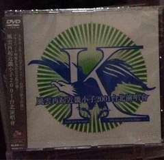 kinki2001年5月アジアツアー台湾公演25曲プライベート映像DVD