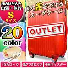 アウトレット スーツケース Sサイズ  超軽量 TSAロック搭載
