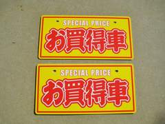 ナンバーカード(お買得車) 2枚 販促品