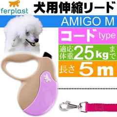 犬 伸縮 リード AMIGO M 灰紫 コード 長5m 体重25kgまで Fa5203