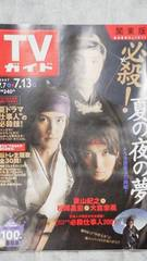 未使用美品大倉出演「仕事人」特集2007夏TVガイド貴重オマケ付