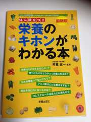 ☆1スタ!新品!体に役立つ『栄養のキホンがわかる本』☆