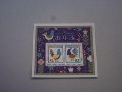 【未使用】年賀切手 平成29年用 小型シート 1枚