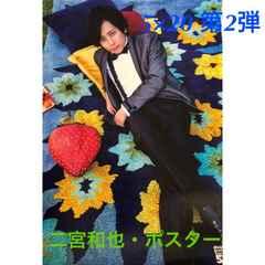 新品☆嵐 5×20 Anniversary and more 第2弾★二宮和也 ポスター