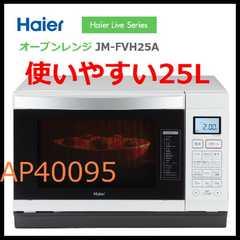 送料無料 新品 25L Haier電子オーブンレンジ JM-FVH25A