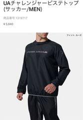 アンダーアーマー トレーニングジャケット サイズL
