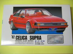 アリイ 1/24 オーナーズ24 No.9 セリカスープラ(U.S.仕様)(1982年)