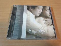 韓国ドラマサントラCD「天国の階段」クォン・サンウ、チェ・ジウ