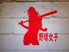 野球女子 カッティングステッカー 1