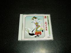 CD「清元名曲集/清元志寿大夫 清元志佐大夫」97年盤