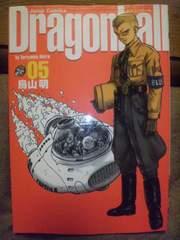ドラゴンボール 完全版 05