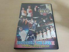 DVD「ブロッコリーBROCCOLI THE LIVEIII in 大宮ソニックシティ