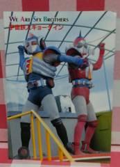 『宇宙鉄人キョーダイン』 カード